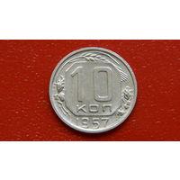 10 Копеек -1957- * -СССР- *-никель