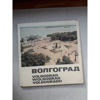 Буклет Волгоград