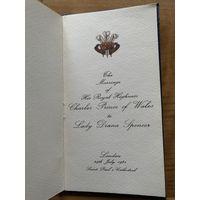 Приглашение на свадебный бал по поводу венчания принца Чарльза и леди Дианы Спенсер