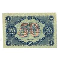 50р. 1922г.