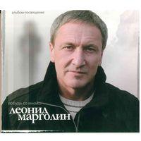 CD Леонид Марголин - Побудь Со Мной... (2010)