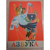 Азбука СССР.1985г.в