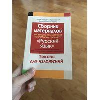 Сборник материалов по русскому языку