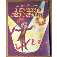 "Амаяк Акопян ""И никакого волшебства!"""