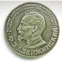 Дзержиново. Ф. Дзержинский