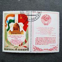Марка СССР 19809 год. Визит Л.И.Брежнева в Индию
