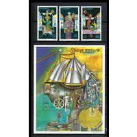 Сомали 1998 Искусство Цирк MNH    \4