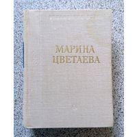 Марина Цветаева. Стихотворения и поэмы. Серия Библиотека поэта 1979