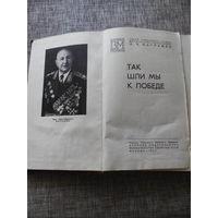 Военные мемуары! Маршала СССР ! И.Х.Баграмян! С рубля! Без МЦ!