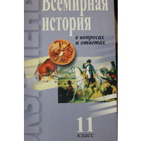 Всемирная история в вопросах и ответах. 11 класс.2003 г.и. Н.И. Миницкий
