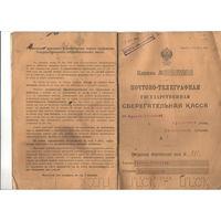 Книжка Почтово-телеграфная сберегательная касса, 1913