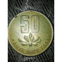 Настольная юбилейная медаль СССР. Дальний Восток.