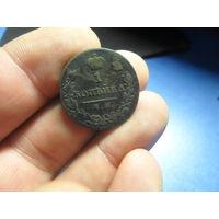 1 копейка 1820 г. ИМ ЯВ нечастая Александр 1 Российская Империя