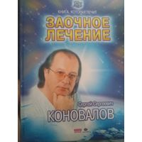 Сергей коновалов, заочное лечение