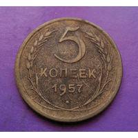 5 копеек 1957 года СССР #18