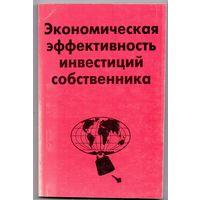 Гусаков Б.И. Экономическая эффективность инвестиций собственника