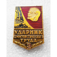 Ударник коммунистического труда ММД #0432-LP7