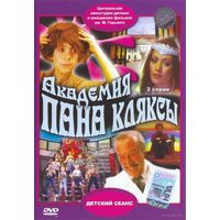 Академия пана Кляксы. 2 серии (Польша-СССР, 1983) (2 двд) Скриншоты внутри