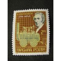 Венгрия 1981 200 лет со дня рождения Д. Стефенсона Чистая полная серия