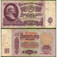 СССР 25 рублей 1961 серия ХА