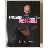 Александр Розенбаум. Белая птица удачи. Стихи и песни