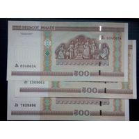500 рублей 2000 год серии ЛЬ ЛЯ ЛЭ