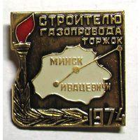 1974 г. Строителю газопровода Ивацевичи-Минск-Торжок