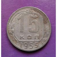 15 копеек 1955 года СССР #13