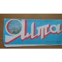 Карта Ялта. 1977г.