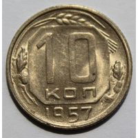 10 коп 1957 штемпельная