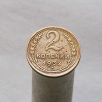 2 коп 1932