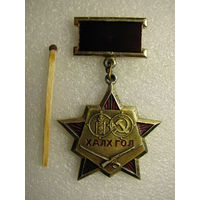 Знак. Халхин-Гол (Халх Гол). Братство по оружию. СССР-Монголия