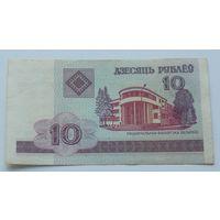 Республика Беларусь 10 рублей образец 2000