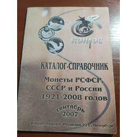 Каталог справочник монеты РСФСР и России 1921-2008 гг