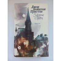 Затемнение в Грэтли. Джон Бойнтон Пристли. Москва 1988