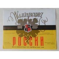 Этикетка. СССР. 0066