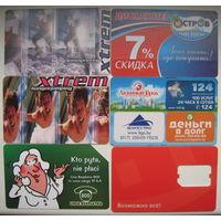 Карточки телефонные, дисконтные. Цена за 1 шт. (as)