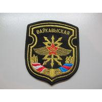 Шеврон 86 бригада связи Беларусь*
