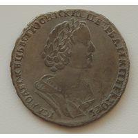 Полтина 1725 С рубля!
