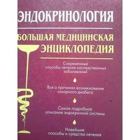 Эндокринология  Большая медицинская энциклопедия