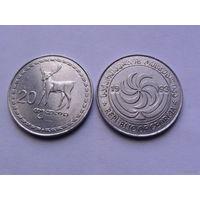 Грузия 20 тетри 1993г. распродажа