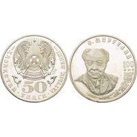Казахстан 50 тенге 2004 65 100 лет со дня рождения Алькея Маргулана