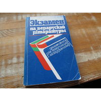 Экзамен па беларускай литаратуры