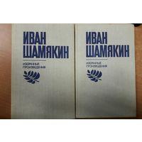 Иван Шамякин. Двухтомник избранных произведений. Наше достояние!