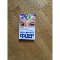 Новая книга ''Полная иллюминация''Джонатан С. Фоер