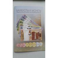 Буклет Банкноты и монеты Национального Банка РБ образца 2009 года каталог Торг 16 страниц