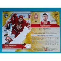 Илья Шинкевич - 2 карточки 11 сезона КХЛ одним лотом.