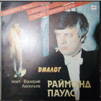 """В. Леонтьев """"Диалог"""""""