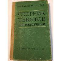 Павлович Сборник текстов для изложений 1962г Книга СССР