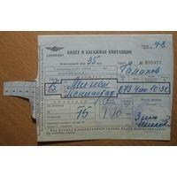 """Билет на самолет """"Аэрофлота""""  Минск - Ленинград. 1967 г"""